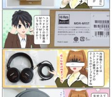 scs-uda_manga_mdr-m1st_review_1587_001