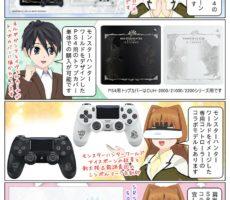 scs-uda_manga_ps4_mhwi_1590_001