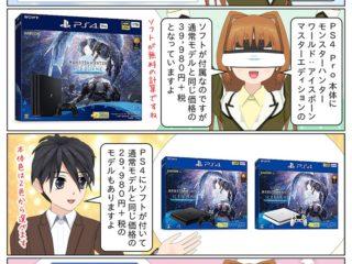 scs-uda_manga_ps4_mhwi_1596_001