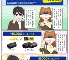 scs-uda_manga_sony_4k_handycam_cashback_1588_001