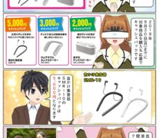 scs-uda_manga_sony_keirounohi_1591_001