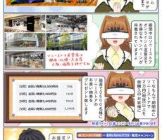 scs-uda_manga_sonystore_autumn_campaign_2019_1597_001