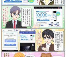 scs-uda_manga_sonystore_okaimonoken_201908_1585_001