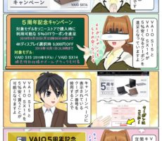 scs-uda_manga_vaio_campaign_201908_1592_001