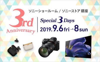 ソニーショールーム/ソニーストア 銀座 3rd Anniversary Special 3 days