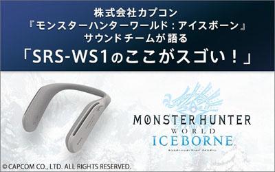 『モンスターハンターワールド:アイスボーン』サウンドチームが語る「SRS-WS1のここがスゴい!」