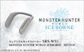 モンスターハンターワールド:アイスボーン