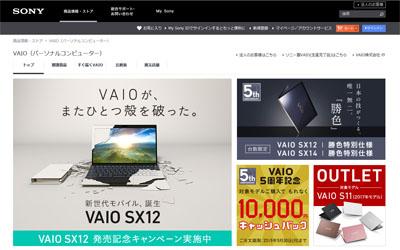 VAIOがお得に購入できる各種キャンペーンが開催中