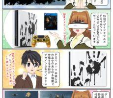 scs-uda_manga_ps4_pro_death_stranding_1617_001