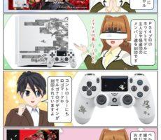 scs-uda_manga_ps4_pro_persona5_original_model_1612_001