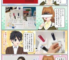 scs-uda_manga_sony_aromastic_1615_001