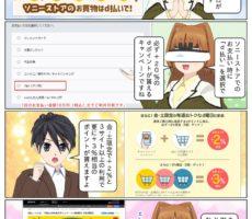 scs-uda_manga_sonystore_d-point_201909_1613_001