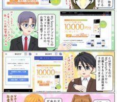 scs-uda_manga_sonystore_okaimonoken_201909_1606_001