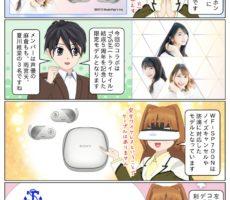 scs-uda_manga_trysail_wf-sp700n_1618_001