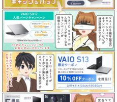 scs-uda_manga_vaio_campaign_201909_1608_001