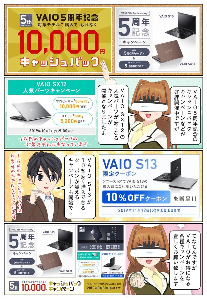 VAIO SX12 のCore i5 と メモリー 8GBが安くなるキャンペーンが開催、VAIO S13 も10%の割引が可能