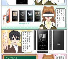 scs-uda_manga_walkman_a100_oversea_press_1610_001