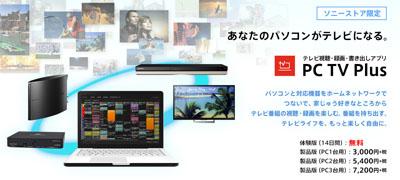 テレビ視聴・録画・書き出しアプリ PC TV Plus