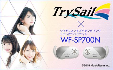 ソニー WF-SP700N『TrySail』結成5周年記念コラボレーションモデル