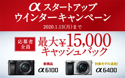 α6400シリーズが最大15,000円のキャッシュバック