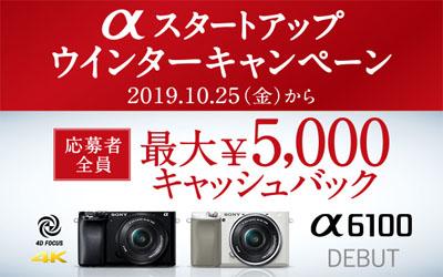 α6100シリーズが最大5,000円のキャッシュバック