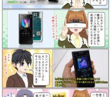 scs-uda_manga-walkman-zx500-zx300-1633_001