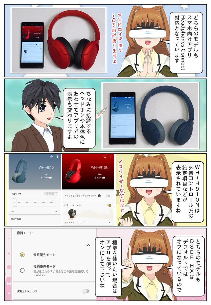 h.ear on 3シリーズの WH-H910NとWH-H810はスマホ、タブレット用アプリ Headphones Connectに対応