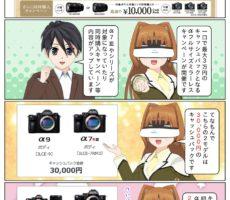 scs-uda_manga_sony_alpha_fullsize_cb_2019w_1638_001