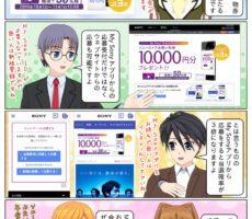 scs-uda_manga_sonystore_okaimonoken_201910_1620_001