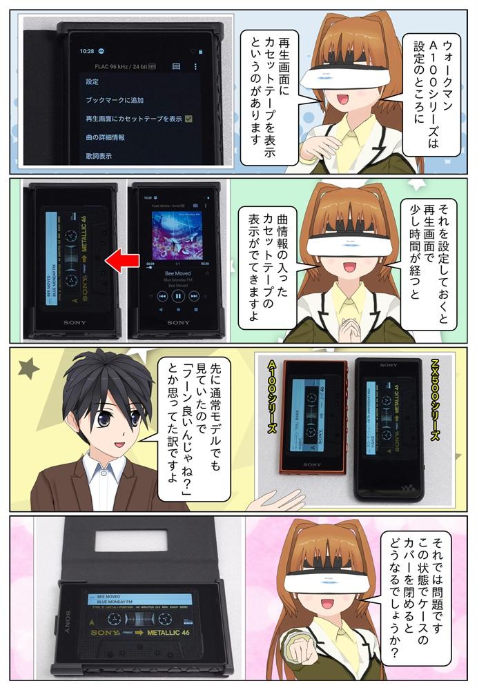 ウォークマン A100シリーズは設定で再生画面にカセットテープの絵柄を表示できます