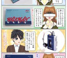 scs-uda_manga_walkman_40th_review_1628_001