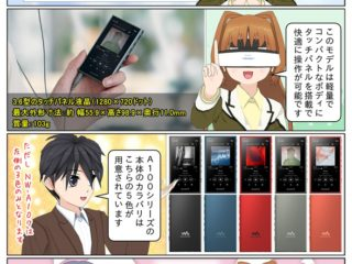 scs-uda_manga_walkman_a100_hires_1633_001