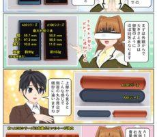 scs-uda_manga_walkman_a100_size_1625_001