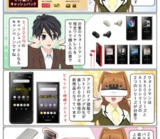 scs-uda_manga_walkman_cashback_1632_001