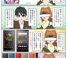 scs-uda_manga_walkman_saenai_kanojyo_1627_001