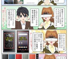 scs-uda_manga_walkman_soraao_1628_001