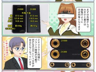 scs-uda_manga_walkman_zx500_size_1626_001