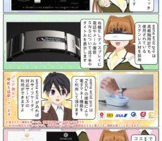 scs-uda_manga_wena_wrist_pro_starwars_1623_001