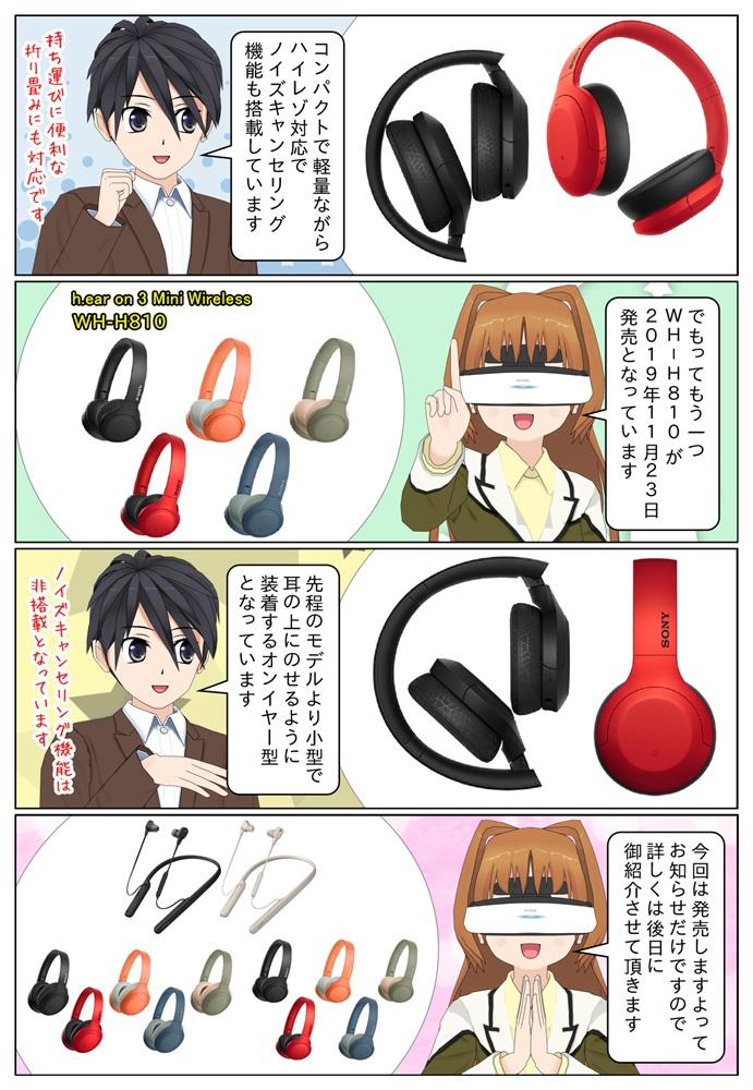 ソニー h.ear on 3シリーズのワイヤレスヘッドホン WH-H910NとWH-H810が発売