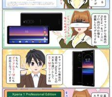 scs-uda_manga_xperia1_sim_free_1634_001