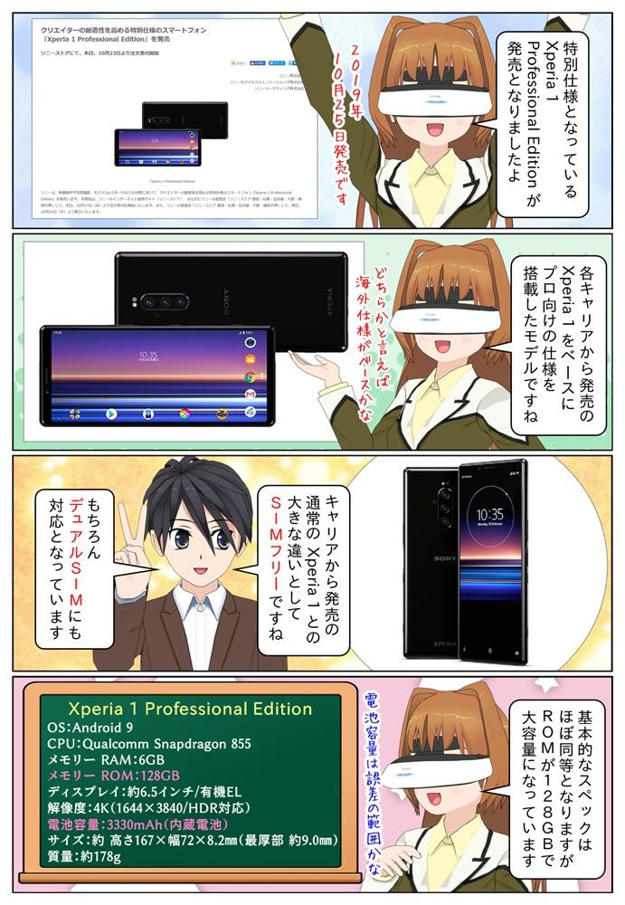 ソニーからSIMフリーのXperia 1 Professional Edition が発売