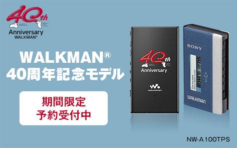ウォークマン発売40周年記念モデル『NW-A100TPS』