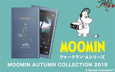 ウォークマン Aシリーズ MOOMIN AUTUMN COLLECTION 2019
