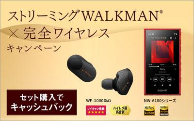 ストリーミング WALKMAN×完全ワイヤレス キャンペーン