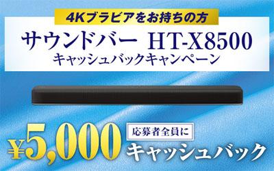 ソニーのサウンドバー HT-X8500 キャッシュバックキャンペーン