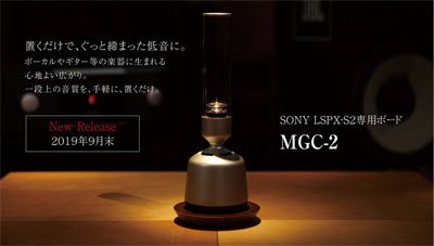 LSPX-S2専用のオーディオボード MGC-2