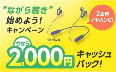 """SBH82D """"ながら聴き""""始めよう!キャンペーン"""