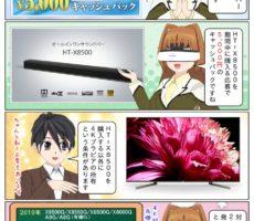 scs-uda_manga-ht-x8500-cashback-1640_001