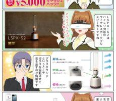scs-uda_manga-lspx-s2-cashback-1643_001