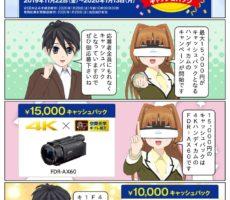 scs-uda_manga-sony-4k-handycam-cashback-1658_001